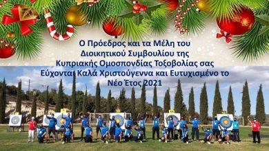 Photo of ΧΡΟΝΙΑ ΠΟΛΛΑ